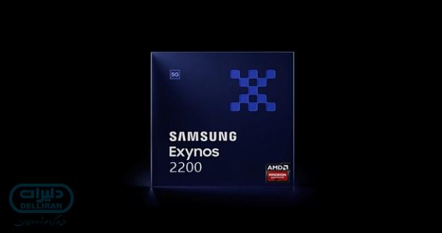 تراشه اگزینوس 2200 با هسته پردازشی کورتکس X2